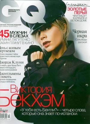 BeckhamGQ.jpg